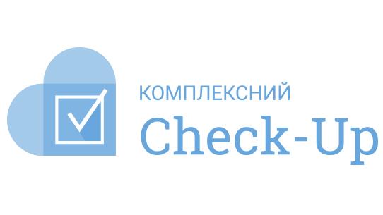 Комплексний Check-Up