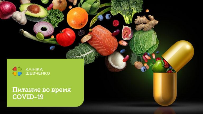Особливості харчування при CoviD-19