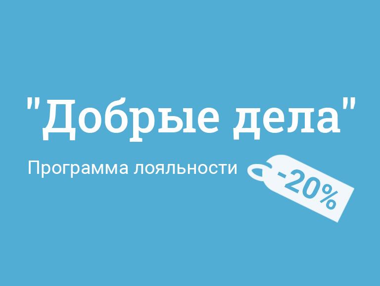 """Клініка Шевченко запускає для своїх найважливіших пацієнтів акцію """"Добрі Справи"""""""