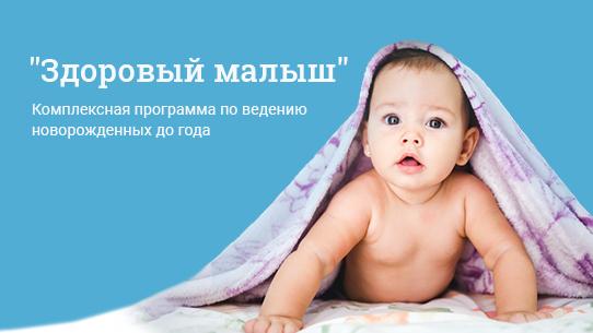 Комплекс Здоровый малыш.